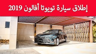 2019 Toyota Avalon Launched - إطلاق سيارة تويوتا أفالون 2019