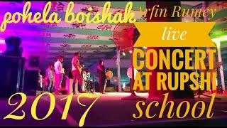 Arfin Rumey | live concert at Rupshi High School | Pohela Boishak 1424| 15/04/2017