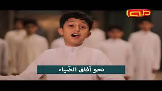 أنشودة ننهل من طه العلم - هادي آل إسماعيل