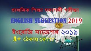 PSC English Suggestion 2018 Sure Common   PEC English Suggestion 2018   পিএসসি ইংরেজি সাজেশন ২০১৮