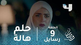 مسلسل رسايل - الحلقة 9 - قصة الرجل الذي رأت هالة اسمه في الحلم.. #رمضان_يجمعنا