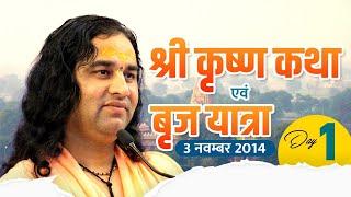 Shri Devkinandan Ji Maharaj Shri Krishan Katha And Braj Yatra  Day 01    03-11-2014