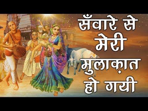 Xxx Mp4 New Krishan Bhajan सँवारे से मेरी मुलाक़ात हो गयी HD VIDEO Chitra Vichitra Ji 3gp Sex