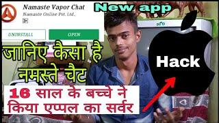 Apple || Namaste Chat जानिए कैसा है || New app Lunch Free Download Update News.
