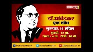 Dr. Babasaheb Ambedkar-Ek Shodh(Promo)