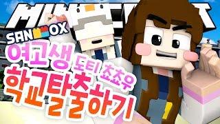 *마크판 방탈출* 여고생이 된 도티와 쵸쵸우의 학교탈출 대작전!! [방탈출: 마인크래프트] Minecraft - Room Escape - [도티]