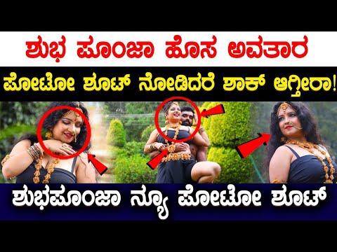 Xxx Mp4 ಶುಭ ಪೂಂಜಾ ಹೊಸ ಅವತಾರ ನೋಡಿದರೆ ಶಾಕ್ ಆಗ್ತೀರಾ Shubha Poonja New Photo Shoot 3gp Sex
