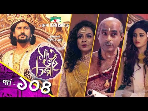 Xxx Mp4 সাত ভাই চম্পা Saat Bhai Champa EP 104 Mega TV Series Channel I TV 3gp Sex