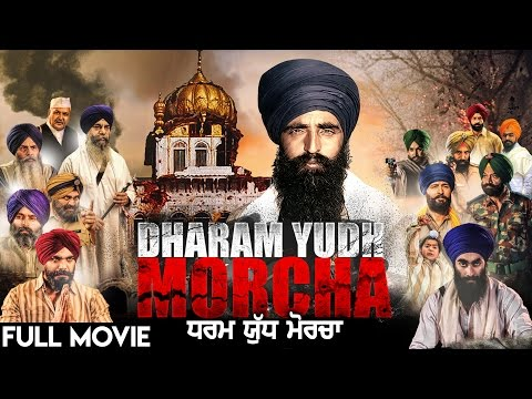 Xxx Mp4 Dharam Yudh Morcha Latest Punjabi Movie 2017 ● New Punjabi Movie 2017 ● Full Punjabi Film 2017 3gp Sex