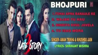 Hate Story 3 [ Bhojpuri Flavour Audio Songs Jukebox ] AMAN TRIKHA, KHUSHBU JAIN