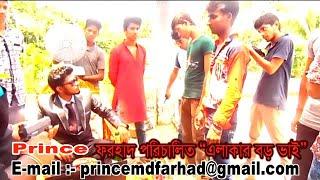 Alakar Boro Vai || Prince Farhad Action Movi ||  || Bangla Crime film 2017  ||