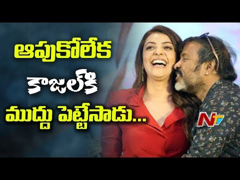 Kajal Agarwal Angry on Chota K Naidu for Kissing her At Kavacham Teaser Launch | Box Office | NTV