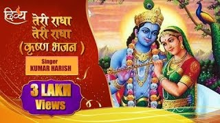 Teri Radha Teri Radha | Beautiful Hindi Bhajan, Radha Krishna | Channel Divya