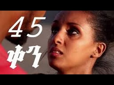 Xxx Mp4 Full Ethiopian Amharic Movie 45 Ken አርባ አምስት ቀን Latest 3gp Sex