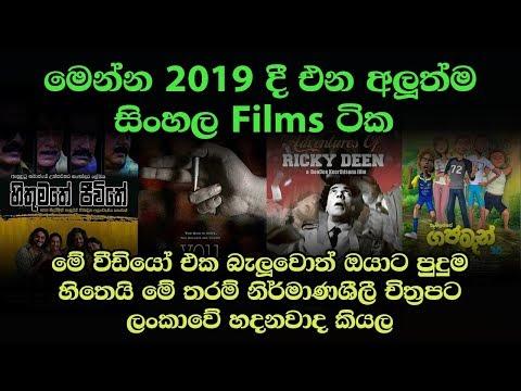 Xxx Mp4 2019 New Sinhala Movies Sri Lanka Upcoming Films Sinhala Chithrapata Best Movies Sri Lanka 3gp Sex