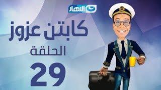 Captain Azzouz Series - Episode 29| مسلسل الكابتن عزوز - الحلقة 29 التاسعة والعشرون