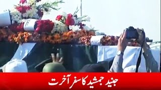 Junaid Jamshed Complete Funeral Prayer Video