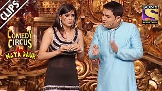 Shweta Tewari & Kapil Sharma Against Corruption | Comedy Circus Ka Naya Daur