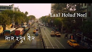 Laal Holud Neel(Red Yellow Blue)- Bengali Short Film 2014