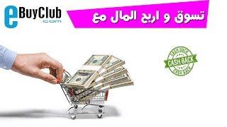 اثبات الدفع من موقع ebuyclub ربحت 38 يورو و سحبتها إلى البايبال