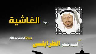 القران الكريم كاملا بصوت الشيخ احمد خضر الطرابلسى | سورة الغاشية