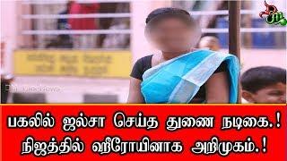 பகலில் ஜல்சா செய்த துணை நடிகை ! நிஜத்தில் ஹீரோயினாக அறிமுகம் ! ¦ Tamil Cinema news