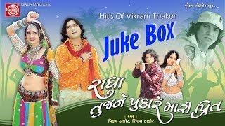 Radha Tujne Pukare Mari Prit   Hits Of Vikaram Thakor  Juke Box  Gujarati Hit Song