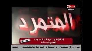 عمرو الليثي مندهش جداا من اعلان فيلم/ المتمرد / بطولة رامي دياب