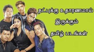 Top 10 Friendship Based Tamil Movie