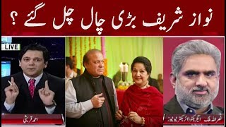 Nawaz Sharif Made a Clever Decision   At Q Ahmed Quraishi   12 August 2017   Neo tv