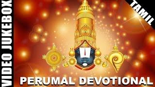 Perumal Devotional Songs Jukebox | Volume 2 | Tamil Bakthi Padalgal | Thirumalai Video Songs