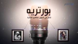 et3alem.com| كيفية ألتقاط صورة بورتريه