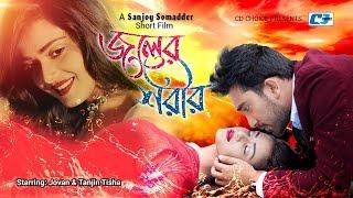 Joler Shorir | Short Film | Title Song | Tanjin Tisha | Jovan | Belal Khan | Sanjoy Somadder