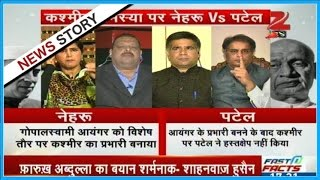 Discussion over Farooq Abdullah's derogatory remark on India - Part II
