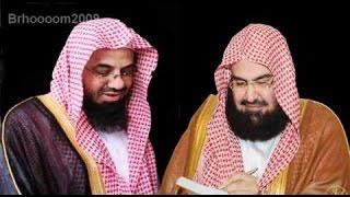 القرآن الكريم كاملاً بصوت الشيخ السديس والشريم  - الجزء الأول