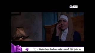 مسلسل دنيا جديدة - الحلقة الاولى - حسن يوسف و أحمد بدير - Doniea Gdeda Eps 01