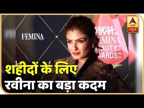 Xxx Mp4 शहीद जवानों के बच्चों के लिए रवीना टंडन उठाएंगी ये कदम ABP News Hindi 3gp Sex
