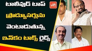 IncomeTax  Rides on Tollywood Top Producers | Tollywood News | YOYO TV Channel