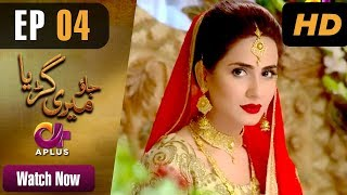 Drama   Jao Meri Guriya - Episode 4   Aplus ᴴᴰ Dramas   Sajid Hassan, Zainab Qayuum, Jahanzaib Khan