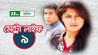 Bangla Natok Metro Life (মেট্রো লাইফ) l Episode 09 I Mosharraf Karim, Moushumi, Nisho, Aparna