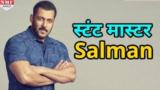 Film Tubelight के लिए Salman Khan बनें स्टंट मास्टर
