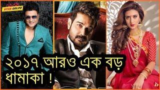 ২০১৭ সবচেয়ে বড় বাজেট মুভি নিয়ে আসছে প্রসেনজিৎ মিম ও ফেরদৌস | Prosenjit Mim & Ferdous Bengali Movie