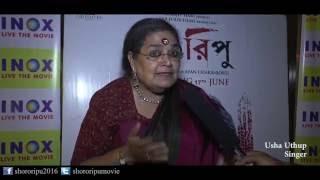 Usha Uthup's Review | Shororipu  | Bengali Movie | 2016 |