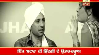 Singer Raj Brar cremated, Watch his interview with ABP SANJHA
