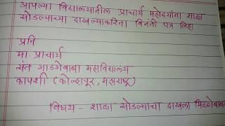 Marathi patra lekhan  how to write Marathi Transfer certificate Application  marathi letter writing
