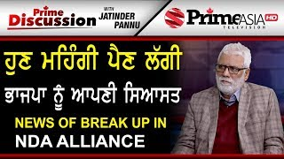Prime Discussion With Jatinder Pannu 756 News of break up in NDA alliance