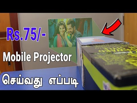 Xxx Mp4 How To Make A Simple Projector At Home In Tamil Loud Oli Tech 3gp Sex