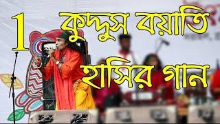 কুদ্দুস বয়াতির ফাটা ফাটি হাসির গান।। Comedy song by Kuddos
