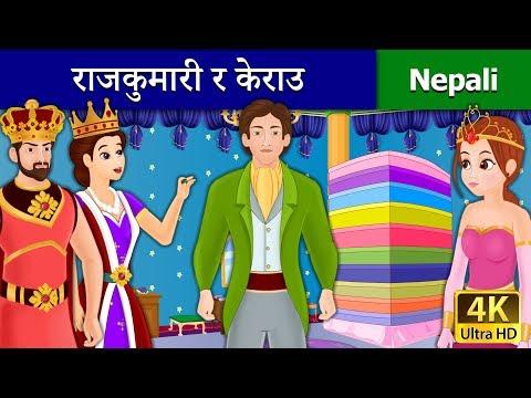 Xxx Mp4 राजकुमारी र केराउ Princess And The Pea In Nepali Fairy Tales In Nepali Nepali Fairy Tales 3gp Sex