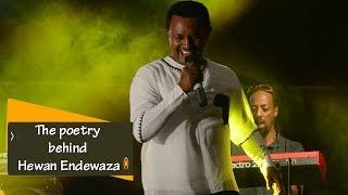 Teddy Afro - The poetry behind Hewan Endewaza | የሄዋን እንደዋዛ መነሻ